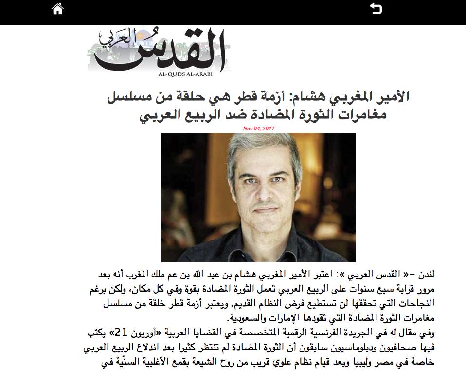 image الأمير المغربي هشام: أزمة قطر هي حلقة من مسلسل مغامرات الثورة المضادة ضد الربيع العربي